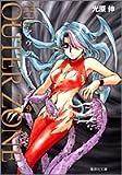 アウターゾーン 9 (集英社文庫―コミック版)
