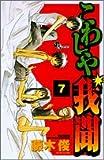 こわしや我聞 7 (少年サンデーコミックス)
