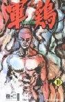 echange, troc Izou Hashimoto - Shamo 10.