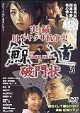 実録 日本ヤクザ抗争史 鯨道3~破門状 [DVD]
