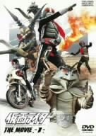 仮面ライダー THE MOVIE VOL.1 [DVD]