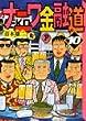 ナニワ金融道 (10) (講談社漫画文庫)