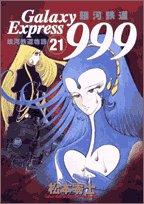銀河鉄道999 21 (ビッグコミックスゴールド)