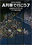 A列車で行こう7 公式ガイドブック (Login BOOKS)
