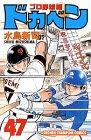 ドカベン (プロ野球編47) (少年チャンピオン・コミックス)