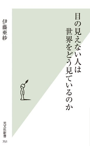 目の見えない人は世界をどう見ているのか (光文社新書)