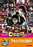 アキハバラ@DEEP【DVD】