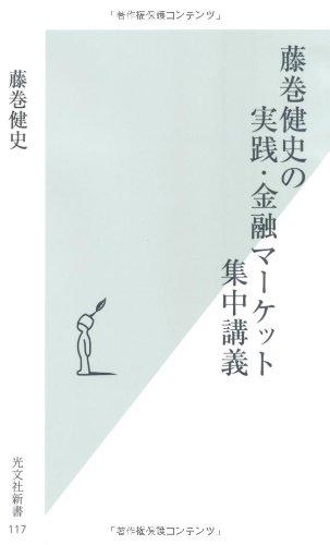 藤巻健史の実践・金融マーケット集中講義 (光文社新書)