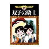 双子の騎士 (手塚治虫漫画全集)