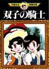 双子の騎士 (手塚治虫漫画全集 (53))