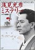 浅見光彦ミステリー DVD-BOX I