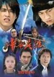 中華英雄 DVD-BOX 2