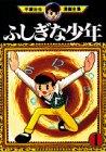 ふしぎな少年(1) (手塚治虫漫画全集 (56))
