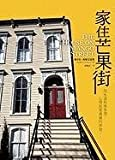 Image of The House on Mango Street (Chinese Edition)