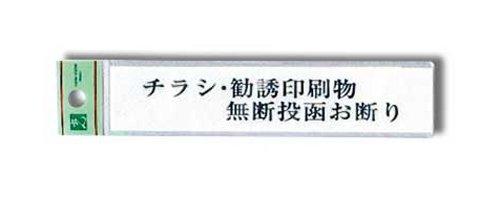 光 プレート チラシ・勧誘印刷物 無断投函お断り UP153-9