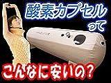 酸素カプセル【エアリス/airlis】お求め安い価格で登場!持ち運びしやすいソフトカプセル。自宅で1人でも入れる安全設計。