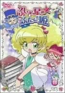 ふしぎ星の☆ふたご姫 11 [DVD]
