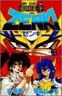 鬼神童子ZENKI 4 (ジャンプコミックス)