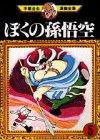 ぼくの孫悟空(5) (手塚治虫漫画全集 (16))