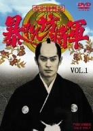 吉宗評判記 暴れん坊将軍 第一部 傑作選(1) [DVD]