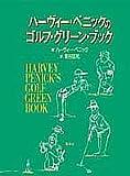 ハーヴィー・ペニックのゴルフ・グリーン・ブック