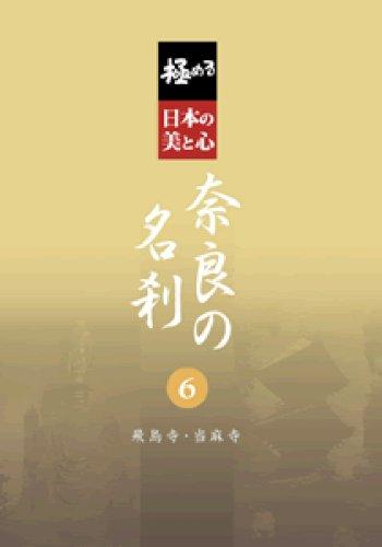 極める・日本の美と心 奈良の名刹 6 飛鳥寺・当麻寺 [DVD]