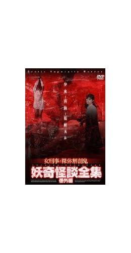 妖奇怪談全集 番外編 女刑事と裸体解剖鬼 [DVD]