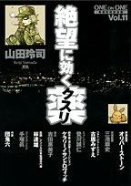 絶望に効くクスリ 11―ONE ON ONE (11) (ヤングサンデーコミックススペシャル)
