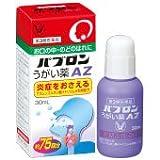【第3類医薬品】パブロンうがい薬AZ 30mL ×7