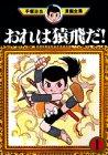 おれは猿飛だ!(1) (手塚治虫漫画全集)