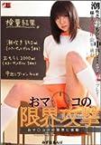 おマ○コの限界攻撃 [DVD]