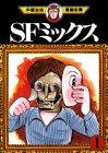 SFミックス(1) (手塚治虫漫画全集 (78))