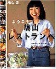 ようこそ「鳩山レストラン」へ―いつものおかずで、いつでもウェルカム (講談社のお料理BOOK)