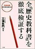 No.405  歴史教科書、韓国記述の読み比べ