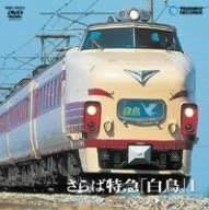 さらば特急「白鳥」1(大阪?敦賀) [DVD]