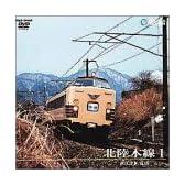 北陸本線1 [DVD]