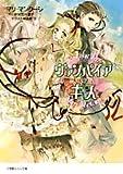 ヴァンパイア・キス[マリ・マンクーシ/笠井道子 訳/ルルル文庫 小学館]