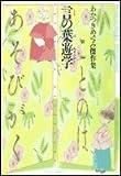 言の葉遊学―わかつきめぐみ傑作集 / わかつき めぐみ のシリーズ情報を見る
