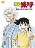 ミスター味っ子 DVDメモリアルボックス3