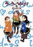ういういdays 2 (バンブー・コミックス)