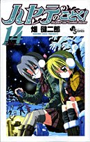ハヤテのごとく! (14) (少年サンデーコミックス)