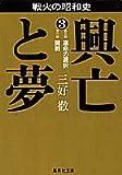 戦火の昭和史 興亡と夢〈3〉運命の選択・開戦 (集英社文庫)