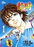 龍時 1 (ジャンプコミックスデラックス)