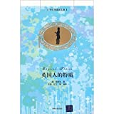 The British qualities (Chinese REVIEW English)(Chinese Edition)