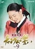 宮廷女官 チャングムの誓い VOL.9 [DVD]
