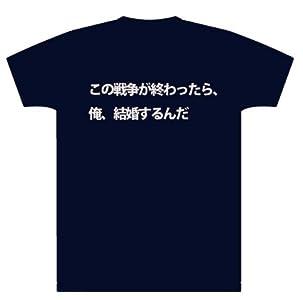 2ちゃんねる 死亡フラグ Tシャツ (L, 黒)