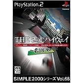 SIMPLE2000シリーズ Vol.68 THE 逃走ハイウェイ ~名古屋・東京~