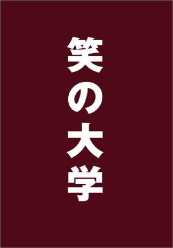 笑の大学 スタンダード・エディション [DVD]