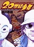 20世紀少年—本格科学冒険漫画 (22) (ビッグコミックス)