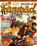 Fanroad (ファンロード) 2007年 11月号 [雑誌]